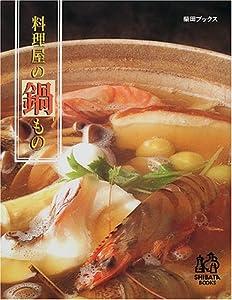 料理屋の鍋もの (柴田ブックス)