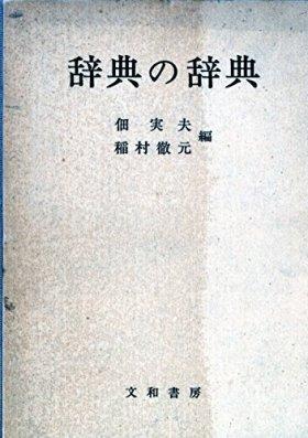 辞典の辞典 (1975年)