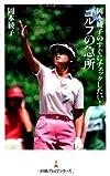岡本綾子のすぐにチェックしたい! ゴルフの急所 (日経プレミアシリーズ)
