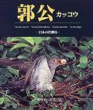 郭公―日本の托卵鳥
