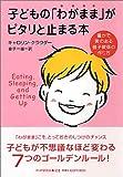 子どもの「わがまま」がピタリと止まる本―豊かで実のある親子関係の作り方