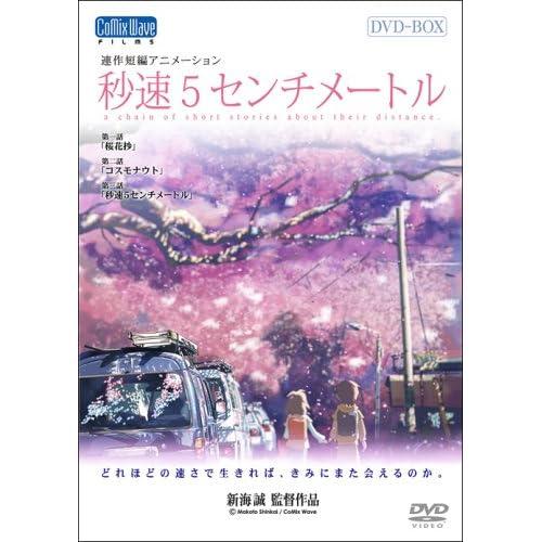 秒速5センチメートル 特別限定生産版 DVD-BOX