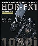 ソニーHDR-FX1完全ガイドBOOK―驚異の超高精細ハイビジョンハンディカム誕生 (玄光社MOOK)