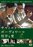 サルトルとボーヴォワール 哲学と愛 北野義則ヨーロッパ映画ソムリエのベスト2011第9位
