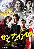 サンブンノイチ【初回限定生産・DVDスペシャル・エディション】 -