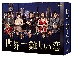 世界一難しい恋 Blu-ray BOX(初回限定版)(鮫島ホテルズ 特製タオル付)