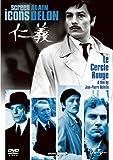 仁義 [DVD] 北野義則ヨーロッパ映画ソムリエのベスト1970年