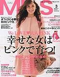 MISS (ミス) 2013年 03月号 [雑誌]