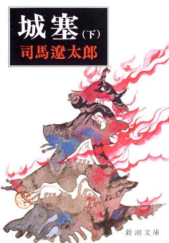 4ページ目の司馬遼太郎おすすめランキング (1949作品) - ブクログ