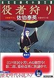役者狩り (光文社時代小説文庫)