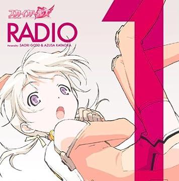 スカイガールズ ラジオCD Vol.1