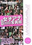 女子アナOTAKARA写真館 [単行本] / 女子アナ研究会 (編集); 鹿砦社 (刊)