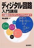 ディジタル回路入門講座―2進数からCPLD/FPGAまで