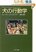 犬の行動学 中公文庫