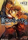 断末のミレニヲン II いつか還らざる者たちへ (角川スニーカー文庫)