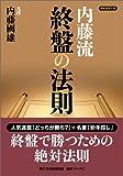 内藤流終盤の法則 (将棋連盟文庫)