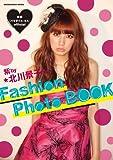 映画『パラダイス・キス』official 紫 by 北川景子 Fashion Photo BOOK (祥伝社ムック) [ムック] / 祥伝社 (刊)