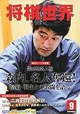 将棋世界 2011年 09月号 [雑誌]