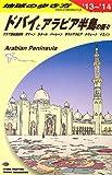 E01 地球の歩き方 ドバイとアラビア半島の国々 2013~