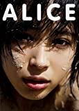 広瀬アリス写真集「ALICE」 -