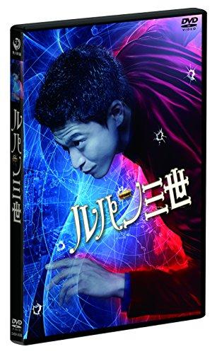 ルパン三世 DVDスタンダード・エディション