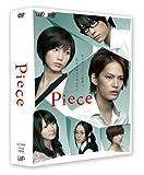 Piece DVD-BOX 豪華版 <初回限定生産> / 中山優馬, 本田翼 (出演)