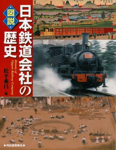 図説 日本鉄道会社の歴史 (ふくろうの本/日本の歴史)
