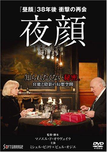 夜顔 [DVD]