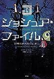 ジョシュア・ファイル〈9〉世界の終わりのとき〈上〉