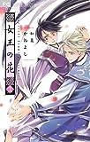 女王の花 12 (フラワーコミックス)