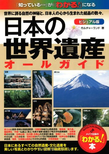 「わかる! 本」日本の世界遺産ビジュアル版オールガイド (「わかる!」本)