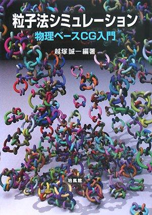 粒子法シミュレーション―物理ベースCG入門