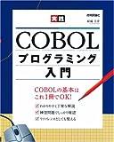 実践COBOLプログラミング入門