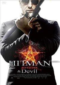 ヒットマンVSデビル -THE DEVIL'S BUSINESS-