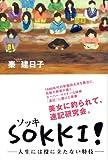 SOKKI!-人生には役に立たない~