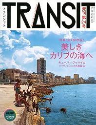 TRANSIT(トランジット)24号 美しきカリブの海へ (講談社MOOK)
