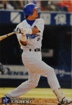 カルビー 野球カード 2008 030 佐伯貴弘 横浜ベイスターズ