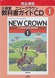 三省堂ニュークラウン教科書ガイドCD 1年 (<CD>)