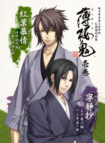 キャラクタードラマCDBOOK 薄桜鬼 壱巻(土方歳三 編 & 沖田総司 編)