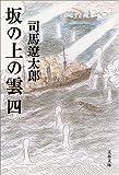 坂の上の雲〈4〉 (文春文庫)