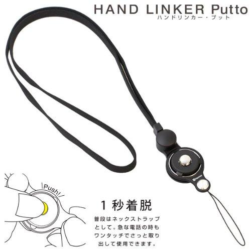 HandLinker Putto ハンドリンカー プット モバイル 携帯ストラップ ネックストラップ 落下防止 (ブラック)