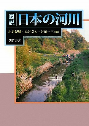 図説 日本の河川