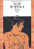 イーリアス (上) (平凡社ライブラリー)