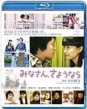 みなさん、さようなら [Blu-ray]