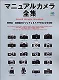 マニュアルカメラ全集―機械式・金属製のシンプルな名カメラ500台を収録 (エイムック (843))