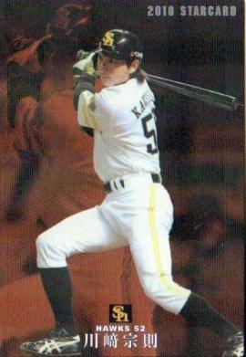 カルビー2010 プロ野球チップス スターカード No.S-18 川崎宗則