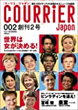 COURRiER Japon (クーリエ ジャポン) 2005年 12/15号