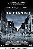 戦場のピアニスト [DVD] 北野義則ヨーロッパ映画ソムリエのベスト2003第1位