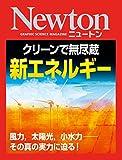 Newton クリーンで無尽蔵 新エネルギー: 風力,太陽光,小水力-その真の実力に迫る!