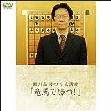 瀬川晶司の将棋講座「竜馬で勝つ!」全26回(将棋四週間DVD)囲碁・将棋チャンネル DVD2枚組 (4WeekDVD)